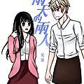 【原創漫畫】雨天的兩人