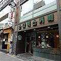 Korea 2011 @首爾。仁寺洞 梨大 & 再吃新村燒肉 Day 5