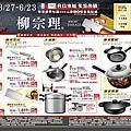 家樂福柳宗理中華鐵炒鍋