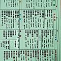 桂竹林休閒餐廳