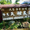 第23露天湖農園