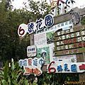 第32露尖石六號花園