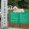 桃園寵物公園