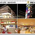 日本新潟旅行