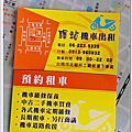 台南 驛站機車租車