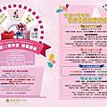 台南桂田酒店11週年慶