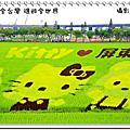 屏東2018年熱帶農業博覽會