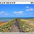 澎湖 天堂路