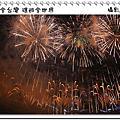 澎湖 2018澎湖國際海上花火節