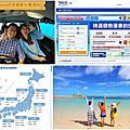 日本 Tabirai日本租車網