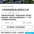 台北三峽智慧遊程