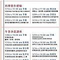 台北三重一村廚藝教室