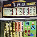 台南善化福興號蘇家百年冰店