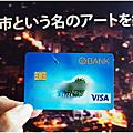 王道銀行卡