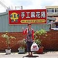 台南安定新玉香麻花捲