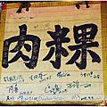 台南三王廟肉粿