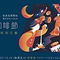 2020台灣咖啡節
