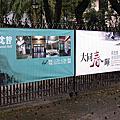 再訪志生紀念館