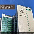 網誌_Sheraton Manila Bay