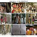 2008菲常歷險_Day4