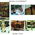 2008菲常歷險_Day5