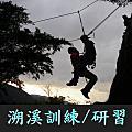 溯溪> 溯溪訓練,研習、淨溪>