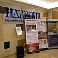 漢來海港餐廳巨蛋店