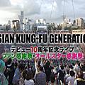 2013.09.14-09.15 AKG 10th ANNIVERARY(橫濱球場YOKOHAMA STADIUM)