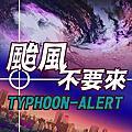 颱風不要來