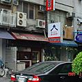no.12釜喜屋拉麵