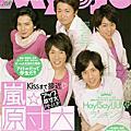 Myojo 2010.05 (ARASHI)