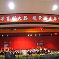 2009.06.20 畢業典禮