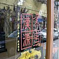 紹興街 (漢源書屋)