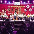2018彰化市跨年晚會-永安夜市嗨跨年