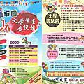 彰化市立圖書館14週年慶-文學筆墨愛悅讀親子活動