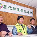 民進黨彰化黨部成立網路輿情資訊組 不只要接地氣更要接人氣
