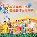 彰化生活美學館「大FUN藝彩」 寫生比賽暨優勝作品巡迴展