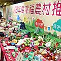 全國農會盃桌球錦標賽及趣味競賽 彰化優鮮在地青農農產品展售
