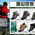 新款高幫防水登山鞋 戶外運動必備 休閒鞋 男鞋 運動鞋