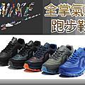正品 Nike Air Max+ Hyperfuse + Flywire GS KPU鞋面 全氣墊 鬆餅跑鞋外底 慢跑鞋 休閒鞋 運動鞋