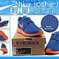 【免運】正品 NIKE Roshe run 超輕量 網眼透氣 跑鞋 運動鞋 nike free 余文樂 情侶鞋 休閒百搭
