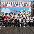2011/11/12慶祝建國100年全民運動下午茶健走嘉年華