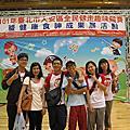 2012/09/08 101年大安區全民健趣味競賽