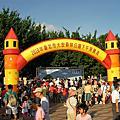 2010/09/25台北市大安森林公園下午茶健走