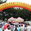 2010/06/20大安健康博覽會-下午茶健走