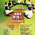2012讀書會帶領人培訓基礎課程