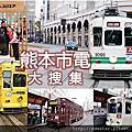 201802熊本