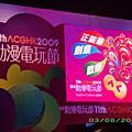 2009香港動漫節