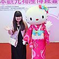 107.6.23日本觀光物產博覽會