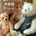 17回愛熊熊同好會